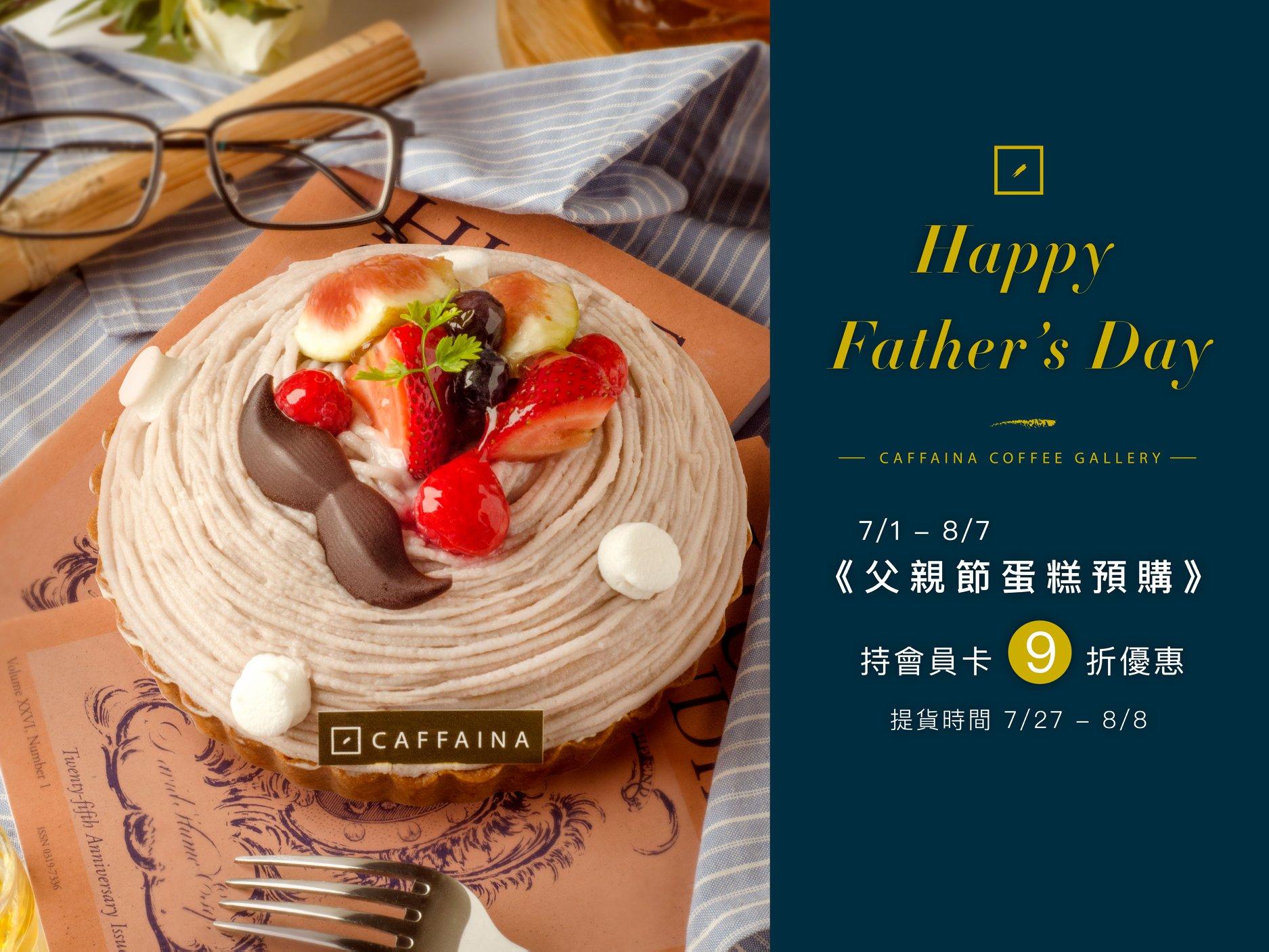 父親節蛋糕預購