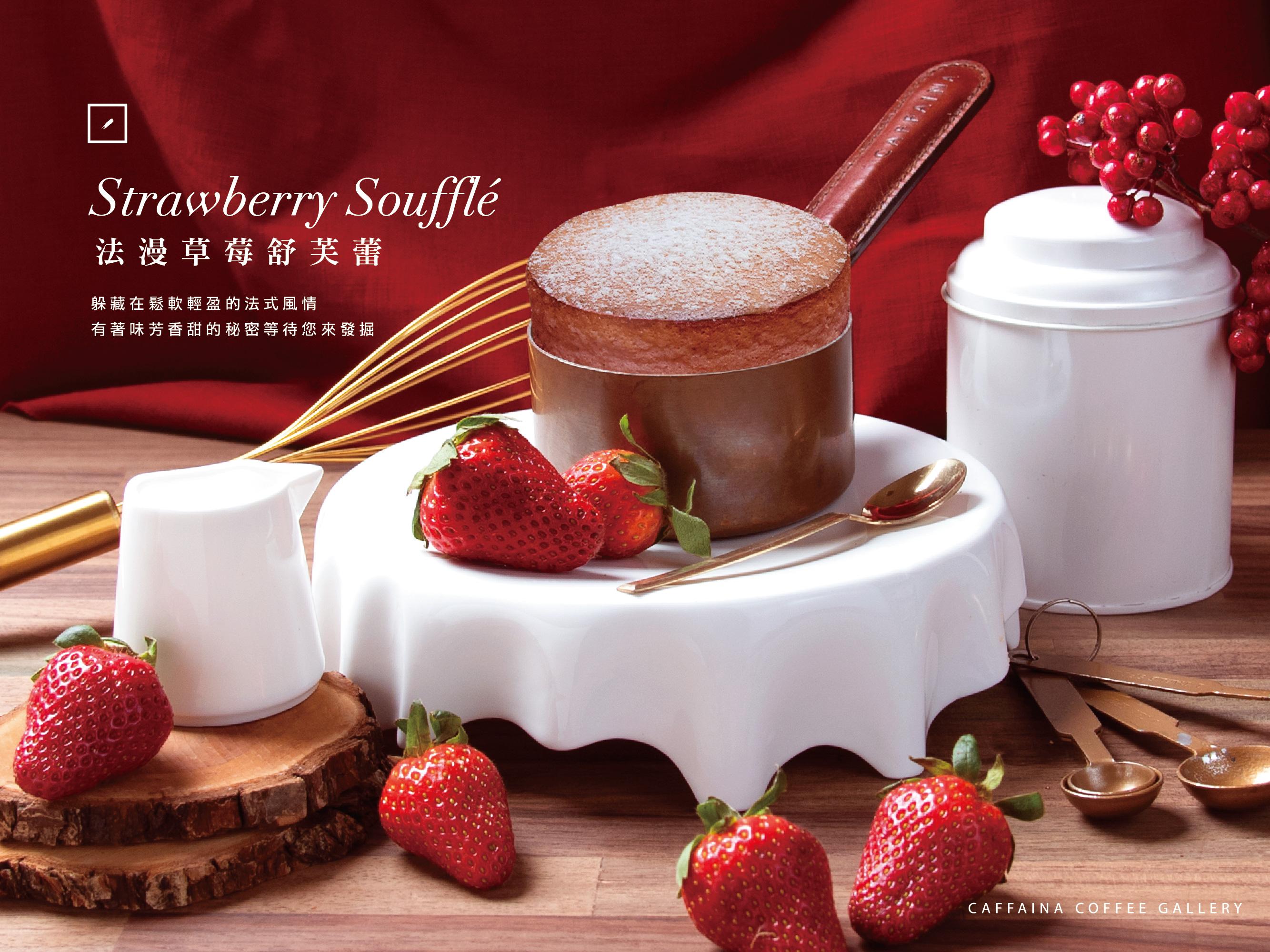 January✨New Arrival |卡啡那草莓季新品上市|