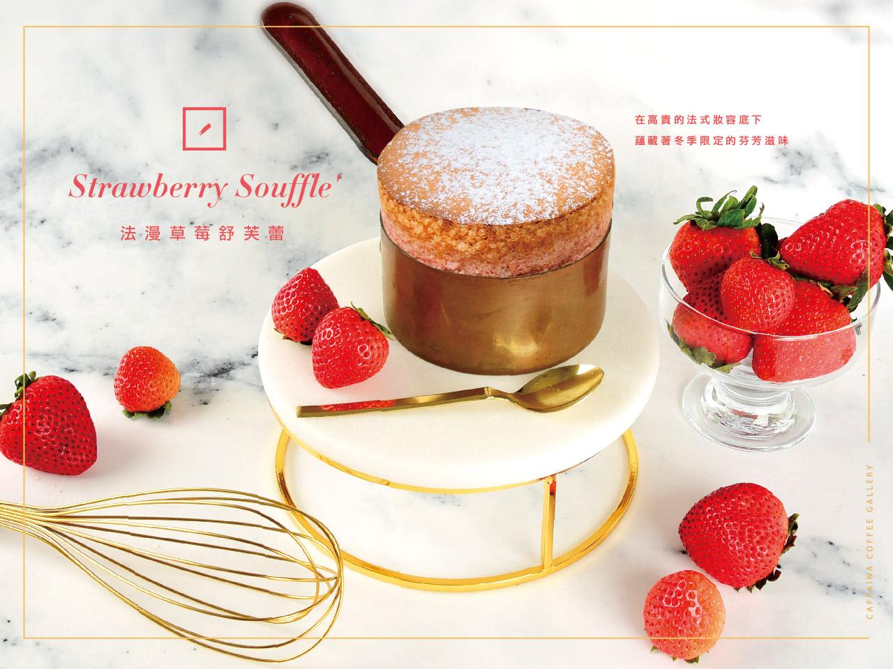 Strawberry Season New Arrival🌟 |卡啡那草莓季新品上市|