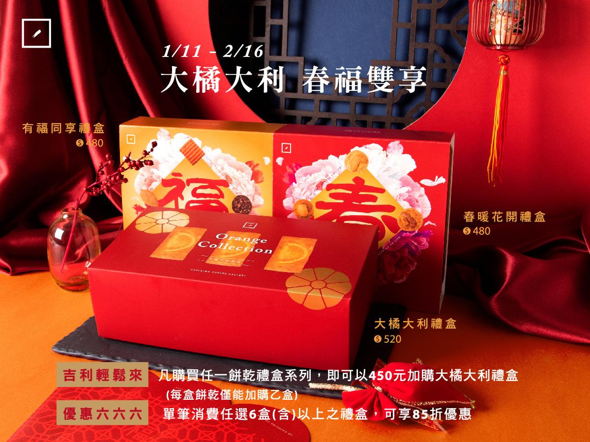 ✨ Chinese New Year GiftBox  春節禮盒 今晚吃橘  全新上市