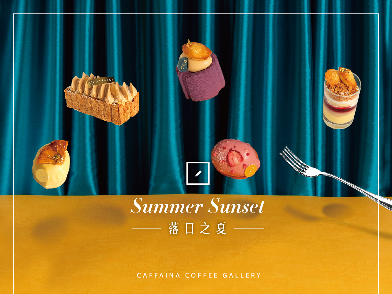 🌟Summer Sunset |卡啡那七月新品上市|