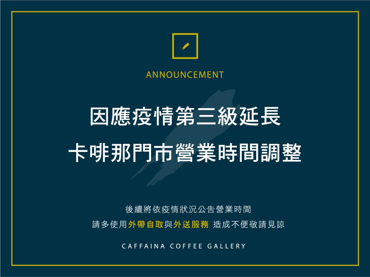  卡啡那 全台門市 營業時間調整公告⚠️ 
